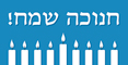 Hebrew Happy Chanuka