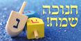 Hebrew Chanukah 2