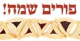Happy Purim Hebrew 2