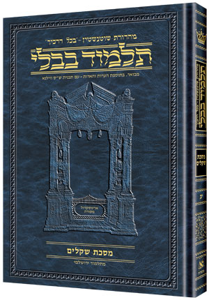 bava metziah chapter seven mishnayoth eight nine