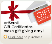ArtScroll Gift Certificates