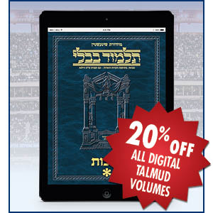 The Schottenstein Digital Talmud Hebrew