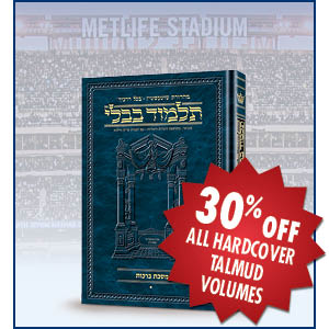 Talmud - Schottenstein Hebrew Compact Edition