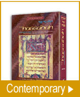 Haggadah - Contemporary Commentaries