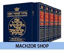 Machzor Shop