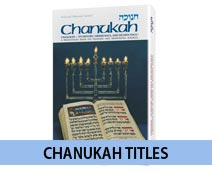 Chanukah Titles