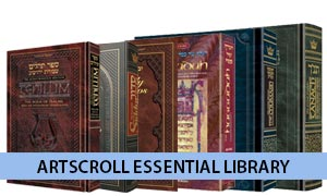 ArtScroll Essential Library
