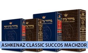 Ashkenaz Classic Succos Machzor