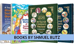 Books by Shmuel Blitz