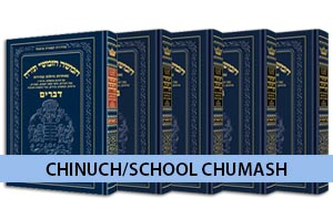 Chinuch/School Chumash