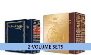 Classic Machzor 2-Volume Set