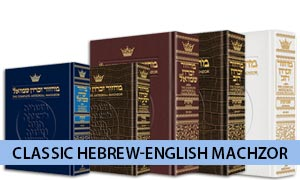 Classic Hebrew English Machzorim