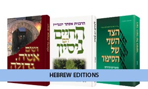 Hebrew Editions
