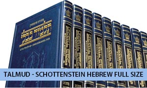 Talmud - Schottenstein Hebrew Edition