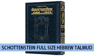 Talmud - Schottenstein Hebrew Full Size Edition