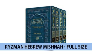 Ryzman Edition Hebrew Mishnah Full Size