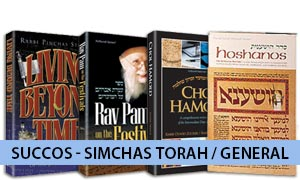 Succos - Simchas Torah / General Reading