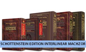 Machzor: Interlinear