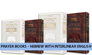 Prayer Books - Hebrew with Interlinear English