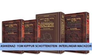 """Ashkenaz- Y""""K Schottenstein Ed. Interlinear Machzo"""