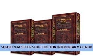 """Sefard - Y""""K Schottenstein Ed. Interlinear Machzor"""