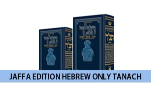 Jaffa Hebrew only Tanach
