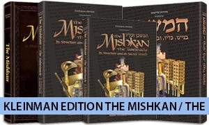 Kleinman Edition The Mishkan / The Tabernacle