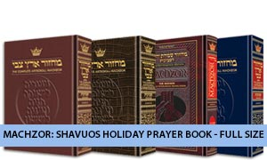 Machzor: Shavuos Holiday Prayer Book - Full Size
