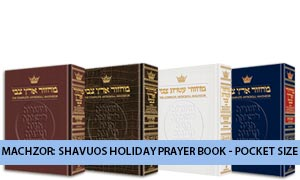 Machzor: Shavuos Holiday Prayer Book - Pocket Size