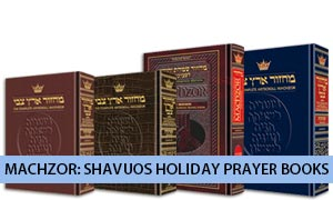 Machzor: Shavuos Holiday Prayer Books
