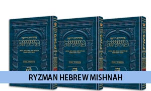 Ryzman Edition Hebrew Mishnah