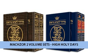 Machzor 2 Volume Sets - High Holy Days