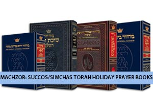 Machzor: Succos/Simchas Torah Holiday Prayer Books