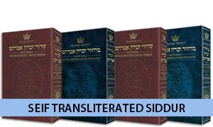 Seif Transliterated Siddur