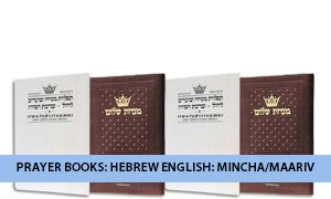 Prayer Books: Hebrew English: Mincha/Maariv