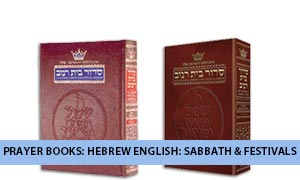 Prayer Books: Hebrew English: Sabbath & Festivals