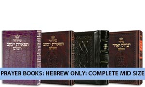 Prayer Books: Hebrew Only: Complete Pocket Size