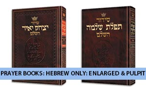 Prayer Books: Hebrew Only: Enlarged & Pulpit