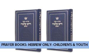 Prayer Books: Hebrew Only: Children's & Youth