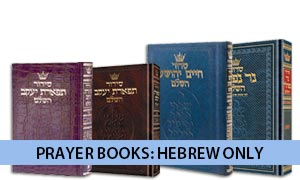 Prayer Books - Hebrew Only