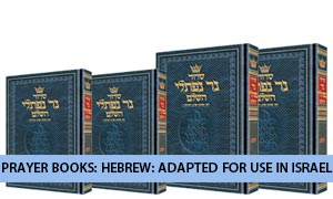 Prayer Books: Hebrew: Adapted for use in Israel