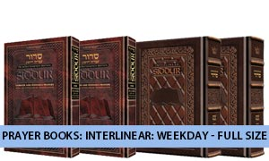 Prayer Books:Interlinear: Weekday - Full Size