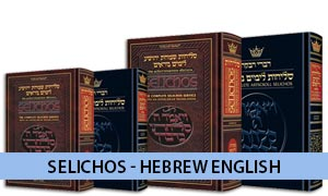 Selichos - Hebrew English