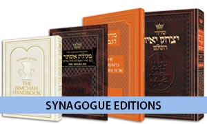 Synagogue Editions