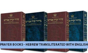 Prayer Books - Hebrew Transliterated with English
