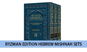 Complete Sets of Ryzman Edition Mishnah