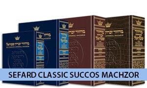 Sefard Classic Succos Machzor