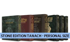 Stone Edition Tanach - Personal Size