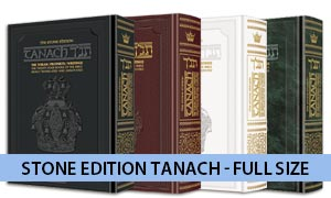 The Stone Edition Tanach - Full Size