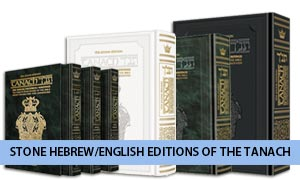 Stone Editions of the Tanach